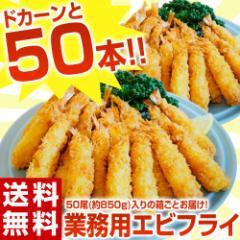 《送料無料》大ボリューム!! エビフライ50本 約850g ※冷凍 ☆