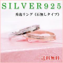 ※ゆうパケット送料無料※【 日本製・シルバー925 】絶妙に計算された秀逸リング♪3号から28号BSR PBR☆ RE-35 指輪SLR