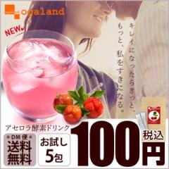■初回限定■アセロラ酵素ドリンク(5包)100円 送...
