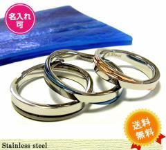 即納 送料無料 リング ステンレススチール レディース メンズ ブルー ブラック ピンクゴールド 刻印可能/grs8212