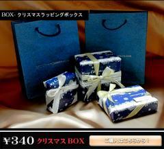 即納  xmas-juraicer01【クリスマスラッピングボックス】商品合わせたBOXをスタッフが選びます!