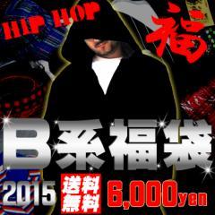 【送料無料】【福袋 2015 メンズ】2015年B系・HIP HOP福袋 4点入り 6,000円ポッキリ! B系 ファッション/HIPHOP/ストリート系
