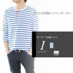 ボーダー7分袖Tシャツ [メンズ] [メール便OK] (m21) 160314