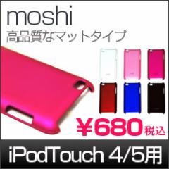 【送料無料】【ipod touch 4/iPod touch 5 ケース (第4世代/第5世代用) 「moshi」 マットな手触りのハードケース