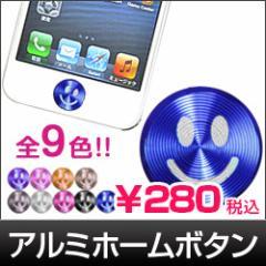 iPhone,iPod Touch,iPad用 アルミホームボタンシール (高級質感/iphone4/4S/iphone5/デコ/ステッカー/スマイル)