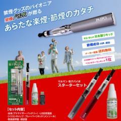電子PAIPO(電子パイポ)[日本製]スターターセット ニコチン0mgの安心・安全 次世代電子タバコ【送料無料】