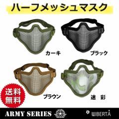 【送料無料】 フェイスマスク ハーフメッシュマスク サバゲー サバイバルゲーム マスク ミリタリー 製品証明書付き 4カラー