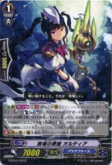 戦場の歌姫 オルティア G-BT02/032  R 【カードファイト!! ヴァンガードG】アクアフォース