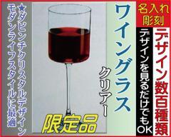 ワイングラスシングル◆クリスタル彫刻グラス、名前入れグラス、誕生日プレゼント、結婚祝い、出産祝い、記念品、父の日、母の日