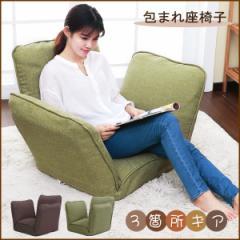 座椅子 座イス 座いす ザイス ざいす 腰痛 腰痛気になる方にビッタリ 腰にやさしい リクライニング座椅子 リクライニング m094255