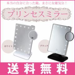★送料無料★プリンセスミラー LED20個+10倍拡大鏡付ミラー ◆女優ミラー◆
