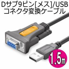 [送料無料]シリアルRS-232(Dサブ9ピン)機器をPCのUSBポート接続できる変換ケーブル[9ピンDメス-USBAオス/約1.5m][納期:約2〜3週間]