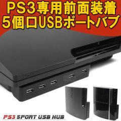 ★[送料無料]PS3のUSBポートが足りない方にオススメPS3用USBハブ5XUSBHUBforPS3andPs3slimconsole[納期:約2〜3週間]