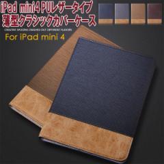 ★[送料無料]iPadmini4(アイパッドミニ4)用スタンド機能激薄PUレザータイプケース2色バイカラー[Classic][納期:約2〜3週間]