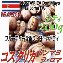 【レギュラー珈琲豆】コスタリカ ドンマヨ ラ・ロマ農園FW 200g/フルーティーな香りクリーミーな後味/シティ