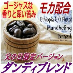 【 レギュラー珈琲豆】ダンディブレンド 200g /モカ・マンデリン/アーバンな香りと苦み/アイスコーヒー、ラテにも