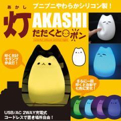 シリコン製にゃんこ七色LEDライト「灯AKASHI」(USB-AC変換アダプター付)(ネコ型ライト、USB充電)