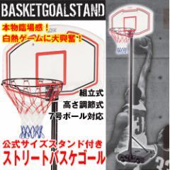 公式サイズスタンド付きストリートバスケゴール(バスケットボール,バスケットゴールスタンド,キャスター付き,7号対応,高さ調節)