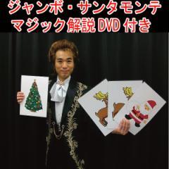 ジャンボ・サンタモンテ/マジック解説DVD付き(プロマジシャン直伝/手品/クリスマス/サンタはどこ?/パーティー/宴会)