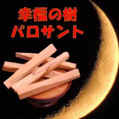 【香木・幸運の樹パロサント約30g入り(約10cmのスティック5〜6本相当)】ネコポス送料無料