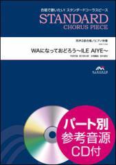 【配送方法選択可!】EME−C1004 同声2部合唱/ピアノ伴奏 WAになっておどろう?ILE AIYE?【z8】