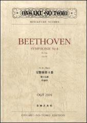 【配送方法選択可!】OGT−2104 ベートーヴェン/交響曲第4番 変ロ長調 作品60【z8】