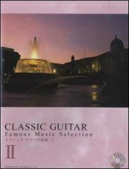 【配送方法選択可!】模範演奏CD付 クラシックギター名曲選(2)【z8】