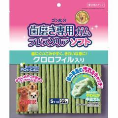【サンライズ】 ゴン太の歯磨き専用ガム ブレスクリアソフト クロロフィル入り S 32本