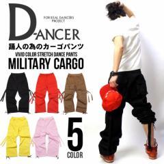 カーゴパンツ ミリタリーパンツ カラーパンツ ダンスパンツ メンズ レディース B系 ヒップホップダンス 衣装