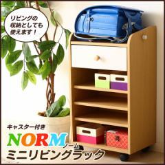 ミニリビングラック キャスター付き 「 NORM ( ノーム ) 」【IT】ランドセルラック 子供部屋 おかたづけ ラック