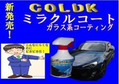 (新発売)GOLDKミラクルコート500ml(約8台〜9台分) ガラス系コーティング剤:コーティング:簡単スプレー式