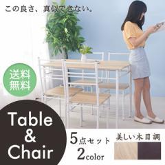 ダイニングテーブル 5点セット 木製 食卓テーブル ダイニングテーブル 4人用 シンプル モダン 家具