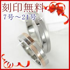 ペアリング 刻印無料 スイッチカラ—ステンレスペアリング【指輪/ステンレスリング】