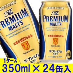 サントリービール プレミアムモルツ 350ml 1ケース24缶入り