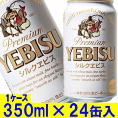 サッポロ シルクエビス  350ml 1ケース 24缶入り