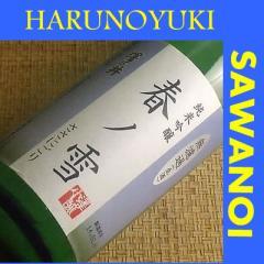 【あす着可】澤乃井 純米吟醸 春ノ雪 無濾過生酒 ささにごり 限定品 奥多摩湧水仕込み 720ML