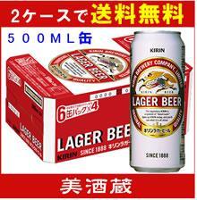 【あす着可】【2ケースで送料無料】キリン ラガー 500ML缶ビール 24本入 /ギフト/誕生日/