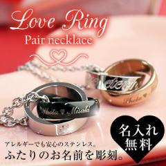 ペア ネックレス ステンレス リング 刻印 【Love ...