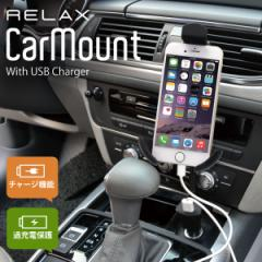 RELAX Car Mount with USB charger ユニバーサルカーマウント USBチャージャー付き 充電 車載 シガーソケット
