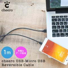 cheero USB - Micro USB Reversible Cable リバーシブルケーブル CHE-242 ブラック 充電 データ転送 ケーブル 【メール便OK】