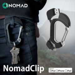 【NOMAD】NomadClip/ノマドクリップ iPhone iPad Lightning USB ケーブル Apple社公認 金具 カギ 鍵 キーホルダー【メール便OK】