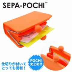 SEPA-POCHI/セパポチ シリコン製がま口 おもしろ雑貨/おもしろグッズ
