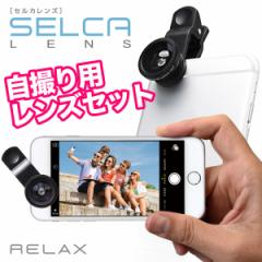 セルカレンズ 自撮りレンズ【RELAX】SELCA LENS/セルカレンズ スマホ スマートフォン セルフィー