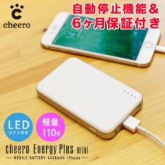 大容量 バッテリー iPhone チーロ モバイルバッテリー cheero Energy Plus mini 4400mAh スマホ トラベルグッズ