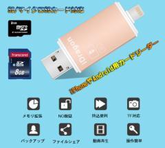 カードリーダー3 in 1 iOS・Android対応 USB2.0 カードリーダー iDiskk Pro対応 外部ストレージ IDR02