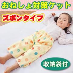 寝相の悪い子や、うっかりおねしょ対策に『おねしょ対策ケット(ズボンタイプ) 収納袋付』ポイントセール中