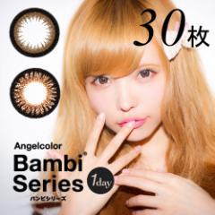 【あす着】▼送0円▼エンジェルカラーワンデー30枚 バンビシリーズ/カラコン