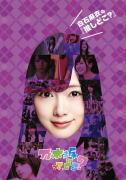 ◆10%OFF☆乃木坂46 DVD【白石麻衣の『推しどこ?』】15/3/25発売