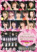 ◆V.A DVD【Hello! Project ひなフェス 2015〜満開!The Girls Festival 〜<モーニング娘。15 プレミアム >】15/7/29発売