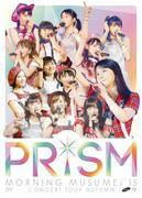 ◆10%OFF☆モーニング娘。15 DVD【モーニング娘。15 コンサートツアー2015秋〜 PRISM 〜】16/3/23発売